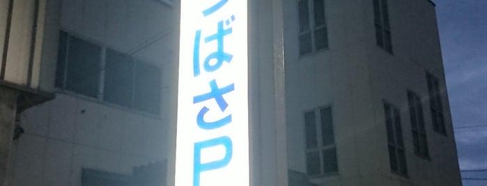 つばさパーキング is one of ジャックさんのお気に入りスポット.