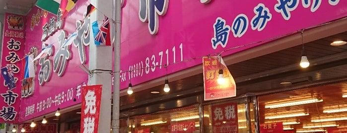 石垣島おみやげ市場 is one of Ishigaki.