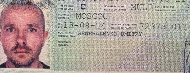 Консульство Франции в Екатеринбурге / Consulat general de France is one of Путешествия.