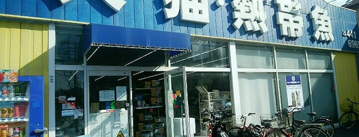 かねだい 戸田店 is one of Lieux qui ont plu à Masahiro.