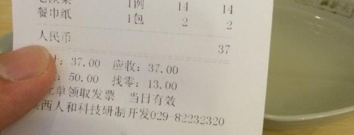 德发长北郊店 is one of Fuchsia Dunlop - Referenced Restaurants.