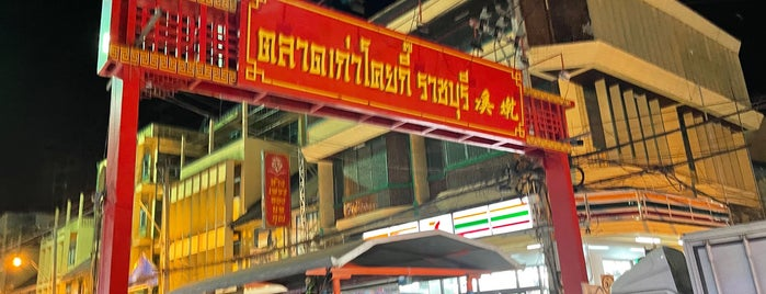 ตลาดโคยกี๊ ราชบุรี is one of ราชบุรี.