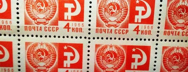 Союз Филателистов СССР is one of Lieux sauvegardés par Maria.
