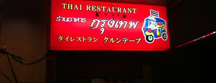 クルンテープ 本店 is one of からいものチャージ用.