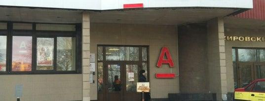 Альфа-Банк is one of Locais curtidos por Viktoria.