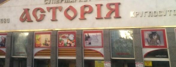 Асторія / Astoria is one of Tempat yang Disukai Игорь.