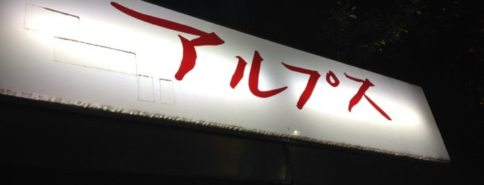 Sushi Izakaya Alps is one of 食べ、飲みに行きたい.