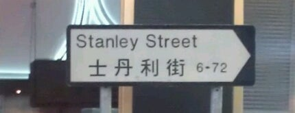 Stanley Street 士丹利街 is one of Hong Kong.