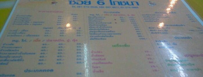 ซอย 6 โภชนา (หย่งกี่) is one of Bangkok.