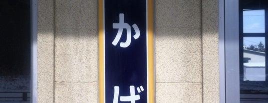 Mikage Station is one of JR 홋카이도역 (JR 北海道地方の駅).