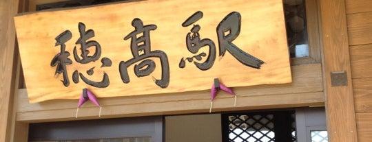 穂高駅 is one of JR 고신에쓰지방역 (JR 甲信越地方の駅).