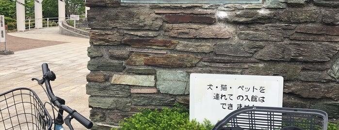 横浜水道記念館 is one of Lugares favoritos de Hideo.
