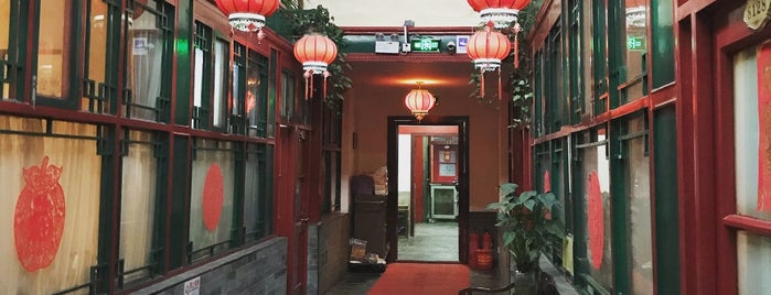 Qianmen Courtyard Hotel is one of 被经.