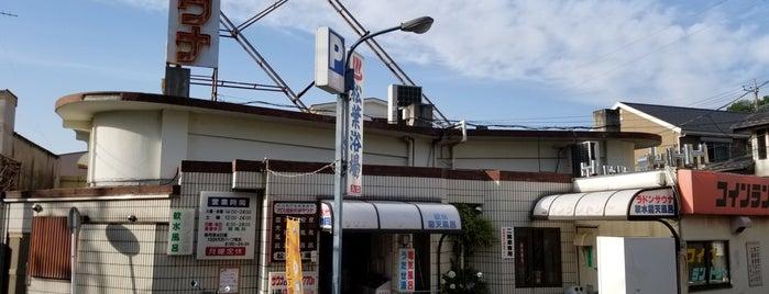 松葉浴場 is one of 麻生区多摩区の お風呂。.