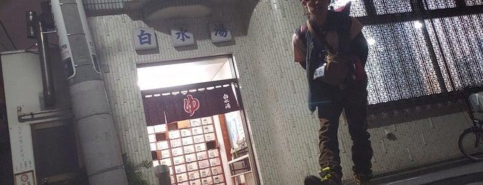 白水湯 is one of 民宿はわわ、柊亭周辺銭湯.
