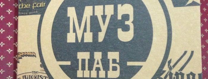 NET is one of Московские пабы.
