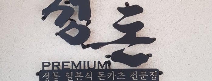 정돈 프리미엄 is one of Jae Eun 님이 저장한 장소.