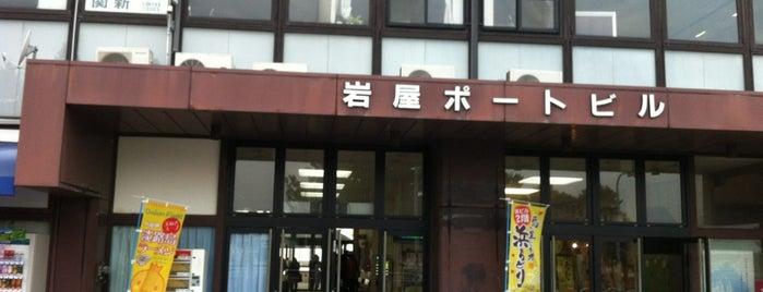 淡路ジェノバライン 岩屋乗り場 is one of アワイチポタ♪.