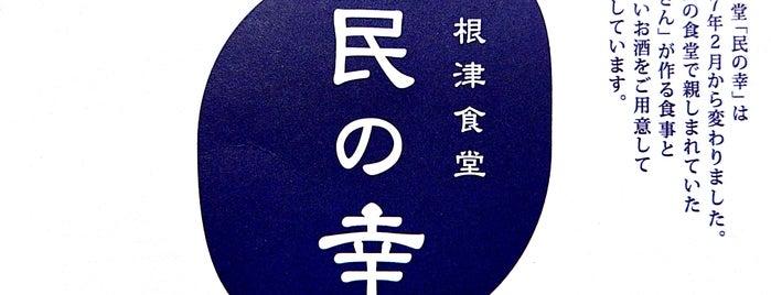 根津食堂 民の幸 is one of Posti che sono piaciuti a Nonono.