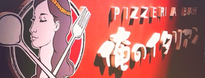 俺のイタリアン is one of To-do Food.