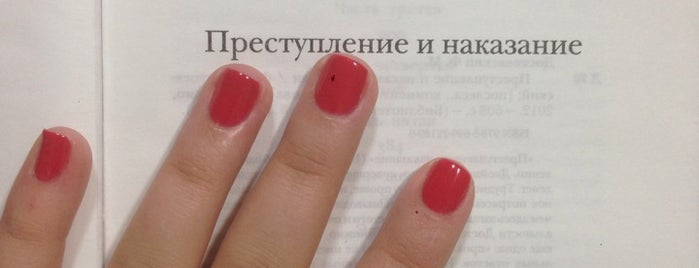 Red nails is one of Где найти Shopping Guide в Москве? (часть 1).