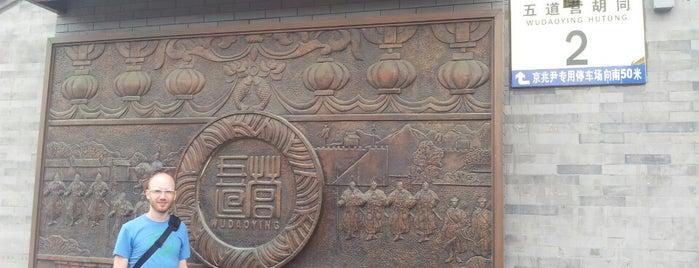 Wudaoying Hutong is one of สถานที่ที่บันทึกไว้ของ Thomas.
