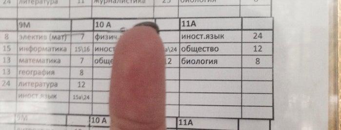 Школа №18 is one of Orte, die София gefallen.