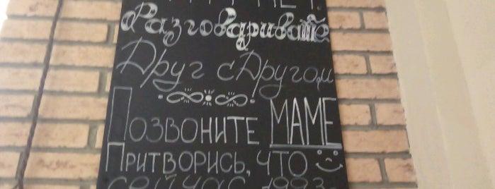 Лавка Хлебосолова is one of Explore St.Petersburg.