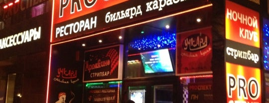PROспект is one of Club, restaurant, cafe, pizzeria, bar, pub, sushi.