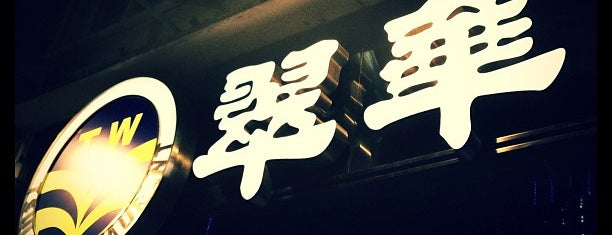 Tsui Wah Restaurant is one of Lugares favoritos de Chuah.