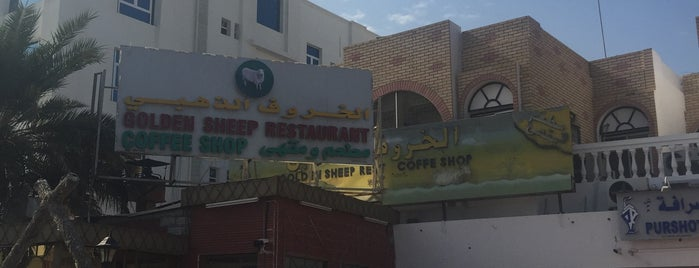Golden Sheep Resturant is one of Where to go in Oman.