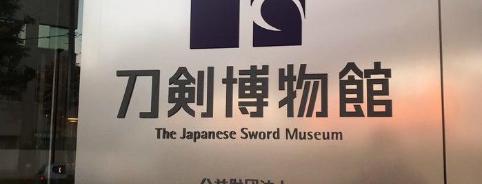 両国刀剣博物館 is one of B 님이 좋아한 장소.