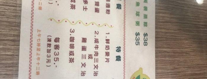 Sun Chiu Kee is one of Gespeicherte Orte von Sergio.