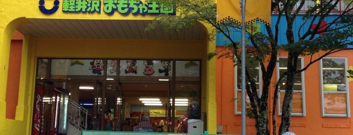 Karuizawa Toy Kingdom is one of Lugares favoritos de Tanaka.