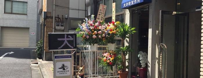 犬印鞄製作所 お茶の水店 is one of Tempat yang Disukai Mzn.