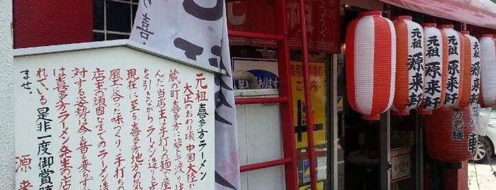 Genraiken is one of Tempat yang Disukai 高井.