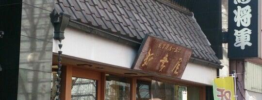 新妻屋本店 is one of Masahiro 님이 좋아한 장소.