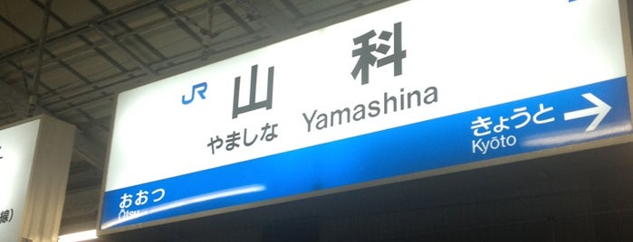 JR Yamashina Station is one of Locais curtidos por Shigeo.