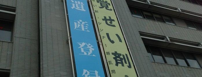 富士総合庁舎 is one of 静岡のToDo.