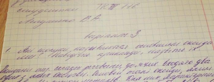 ЧКТ is one of Виктория'ın Kaydettiği Mekanlar.