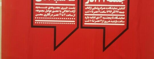 Mohsen Gallery   گالری محسن is one of Cultural Options :).