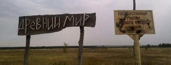 Древний мир is one of Самара.