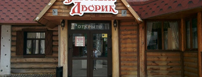 Сытный дворик is one of Врнж.
