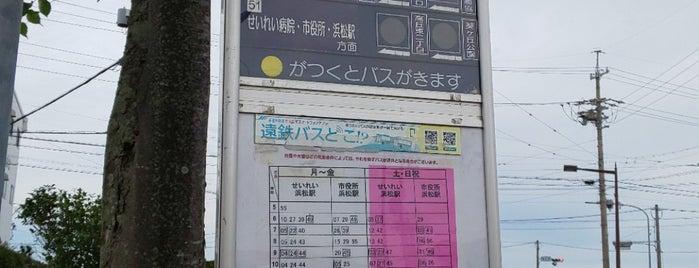 本田技研西 バス停 is one of 遠鉄バス  51|泉高丘線.
