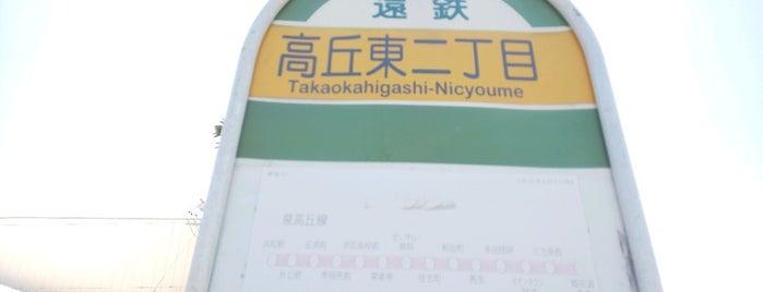 高丘東二丁目バス停 is one of 遠鉄バス  51|泉高丘線.