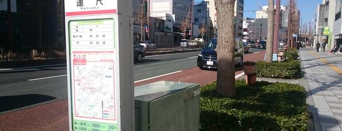連尺バス停 is one of 遠鉄バス  51|泉高丘線.