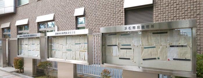 静岡地方裁判所 浜松支部 is one of 登下校の道.