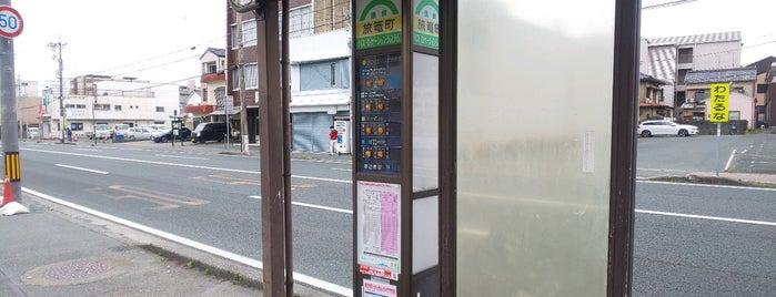 旅篭町バス停 is one of 遠鉄バス 16-4|小沢渡線.