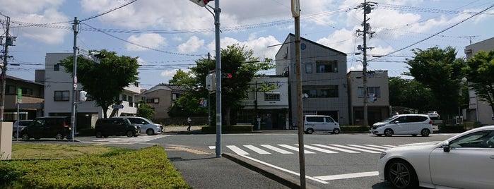 公園前交番北交差点 is one of 登下校の道.