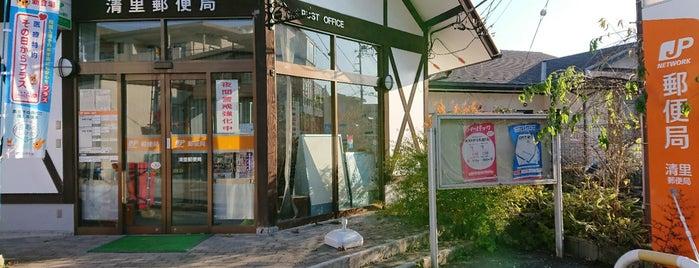 清里郵便局 is one of さっしーのお気に入り.